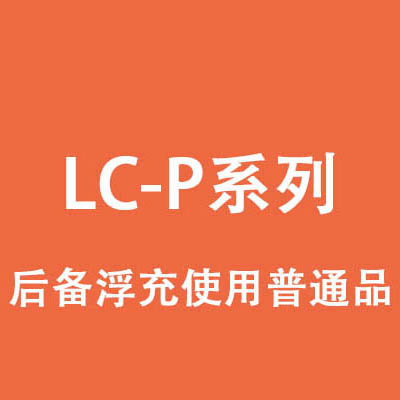 LC-P Series---Backup floater use common products