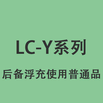 LC-Y series --- Backup floater use common products