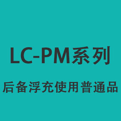LC-PM Series---Backup floater use common products