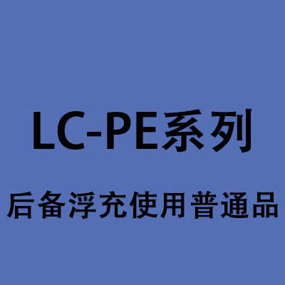 LC-PE Series---Backup floater use common products