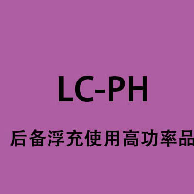 LC-PH---Backup floater uses high power products