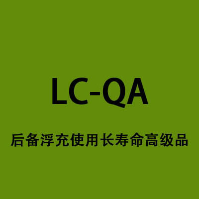 LC-QA---Backup floater uses long-life high-end products